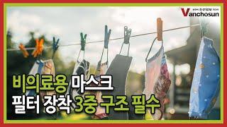 [밴조선영상뉴스] 마스크 안과 겉면에 흡수와 장벽 역할…