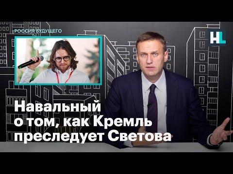 Навальный о том, как Кремль преследует Светова