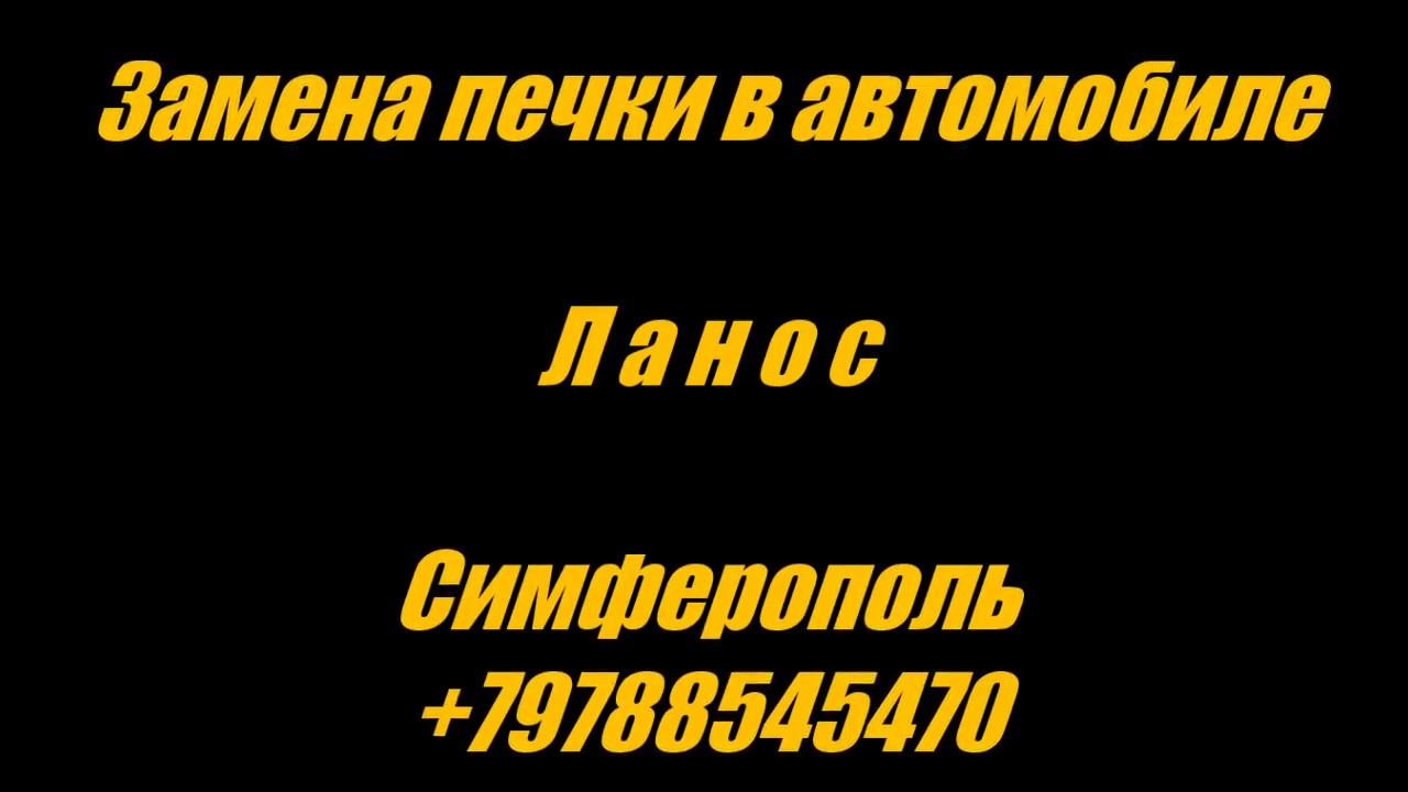 +79780200694 Автомобиль Ланос замена печки Симферополь