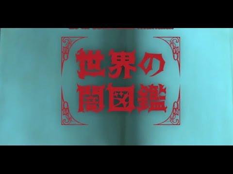 Sekai no Yami Zukan Ending