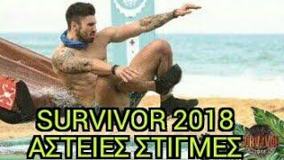 Survivor Greece 2018 αστείες στιγμες (part 2)