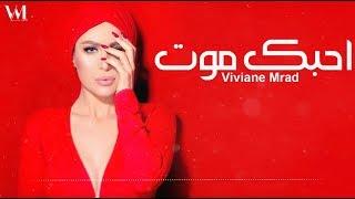 Viviane Mrad - Ahebek Mot (Official Lyrics Video) 2018 | فيفيان مراد - أحبك موت
