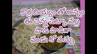 కొర్ర అన్నం తయారీ విధానం ,లాభాలు || korra annam in Telugu ||  foxtail millet rice& health benifits