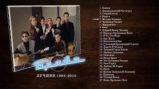 Группа Браво - Лучшее (1984 - 2015) GloriaMusicVideo