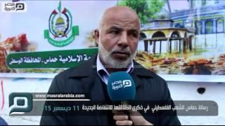 مصر العربية    رسالة حماس للشعب الفلسطيني  في ذكرى انطلاقتها للانتفاضة الجديدة