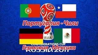 Португалия - Чили, Германия - Мексика Прогноз на 28.06.17 | 29.06.17