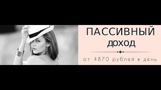 Пассивный доход от 4780 рублей в день