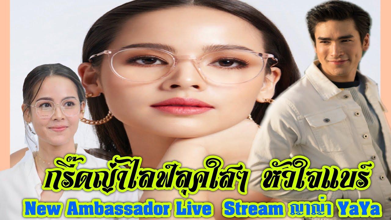 กรี๊ดญ่าไลฟ์ลุคใสๆ หัวใจแบร์ | New Ambassador Virtual Live With YaYa