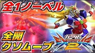 【エクバ2実況 #12】新武装も加えた相変わらずの超絶クソムーブで戦場をかき回す!全1ノーベル使い・ロマ店視点!【EXVS2】【ガンダム】【Nobel Gundam】 thumbnail