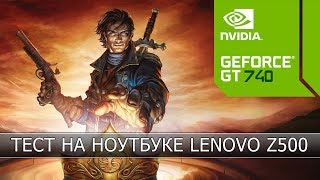 Fable 3 на Lenovo Z500 (GeForce GT740M 2GB)