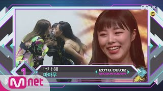 Top in 1st of August, 'MAMAMOO' with 'Egotistic', Encore Stage! (in Full)  M COUNTDOWN 180802 EP.58