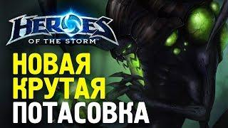 МЕРТВЕЦКИЙ РУБЕЖ / Потасовка Heroes of the Storm