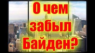 Майкл Овергрин и все, все, все!: О чем забыл Байден ?