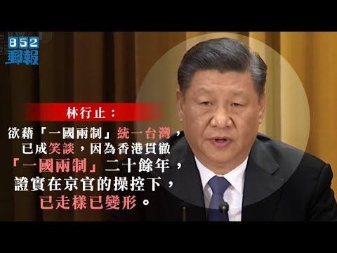 《石涛聚焦》「四中全会 中共全新定位'一国两制'」[两制]从属和派生於[一国] 并统一於[一国]之内『通俗译本:香港是中共国的第六个自治区 於西藏 新疆 甘肃 宁夏 内蒙并列』