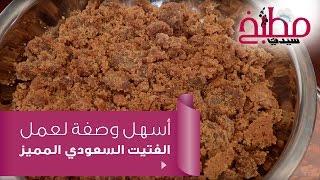 أسهل وصفة لعمل الفتيت السعودي المميز