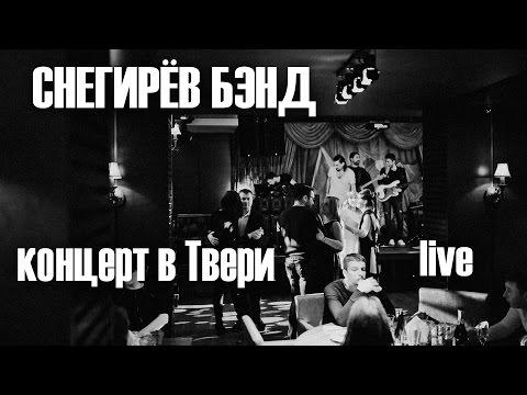 Снегирёв бэнд - Концерт в Твери (live)