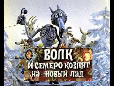 Волк и семеро козлят на Новый лад. Детская пластинка