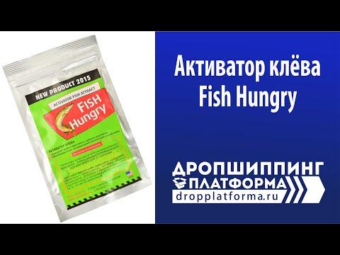 Активатор клева FishHungry  - Дропшиппинг Платформа