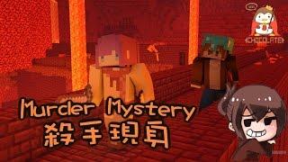 【巧克力】『Minecraft:Murder Mystery』 - 殺手現身! Ft. Moco