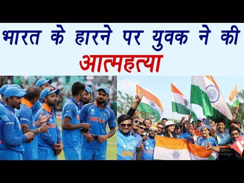 Champions Trophy 2017: Indian Team Supporter Committed Suicide as India loose in Finals वनइंडिया