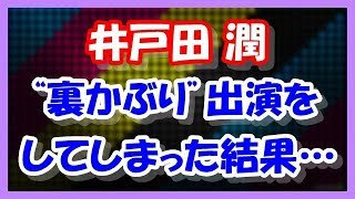 【衝撃】井戸田潤さん、裏かぶり出演をしてしまった結果・・・ お笑いコ...