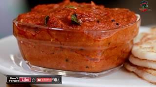 ദോശയ്ക്കും ഇഡിലിയ്ക്കും എളുപ്പത്തിൽ ഒരു ചമ്മന്തി ഉണ്ടാക്കാറുണ്ടോ    Easy tasty Chutney Chammanthi