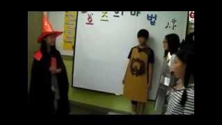 2013 평택 효덕 지앤비영어학원 영어연극 (오즈의 마…