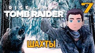 видео Лара Крофт вернулась на PC в игре Rise of the Tomb Raider