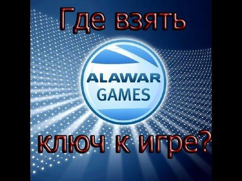 Где взять ключ к игре из серии Алавар?