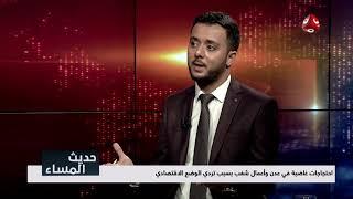 احتجاجات شعبية منددة بانهيار العملة في عدن | حديث المساء