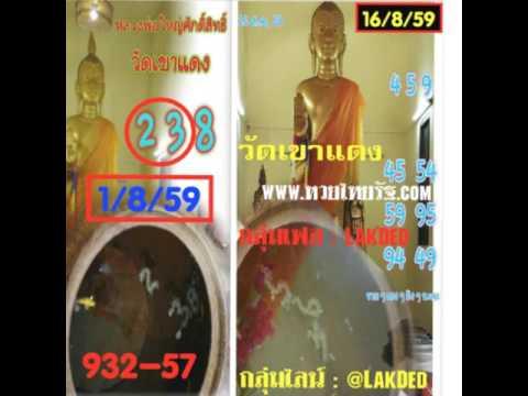 เลขเด็ดงวดที่ 16/9/2559 รออัพเดท,3ตัวตรงๆ น้ำมนต์ วัดเขาแดง นครนายก งวดวันที่ 16/8/59