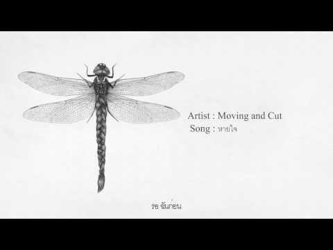 Moving and Cut - หายใจ   and