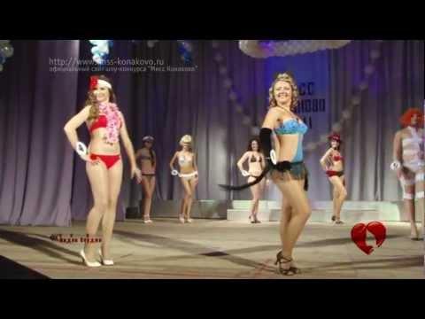 видео: Мисс Конаково 2011 - Дефиле в купальниках