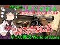【ゆっくり実況】きめぇ丸の実銃紹介!和製ルガー!南部十四年式拳銃編!