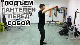 Подъем гантелей перед собой. Упражнения с гантелями. Укрепляем плечевой пояс и грудной отдел!