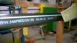 Маркировка трубы, оборудование для производства трубы, оборудование для трубного производства(Компания МАП сайт http://www.maprostov.ru производит маркировочное оборудование для нанесения маркировки бесконтак..., 2015-09-24T21:47:33.000Z)