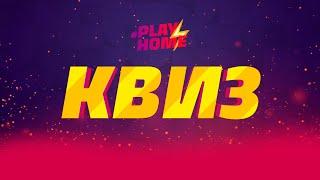 Playhome - Квиз - Правила игры