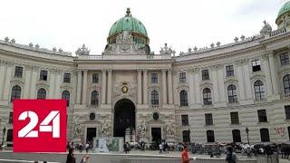 Смотреть видео В Австрии начинается процесс по делу о конфискованном наследстве Ротшильдов - Россия 24 онлайн