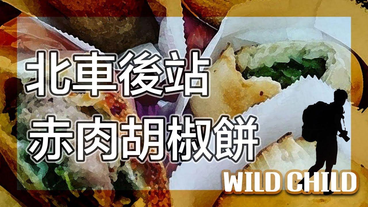 【 台北之旅-美食台北】後站狂美食 拳頭大胡椒餅 |美食推薦VLOG#8|美食GO了沒|台北|Taipei cuisine|野孩子TV