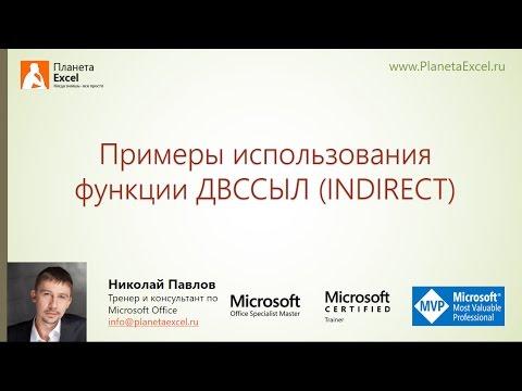 Примеры использования функции ДВССЫЛ (INDIRECT)