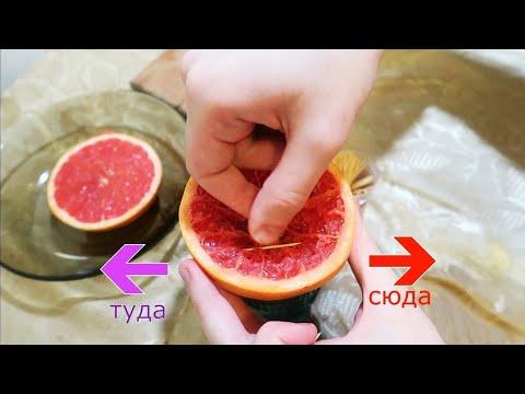 КАК СДЕЛАТЬ КАЛЬЯН НА ФРУКТАХ - Фруктовый кальян на грейпфруте