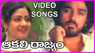 Aakali Rajyam Video Songs HD || Kamal Haasan | Sridevi