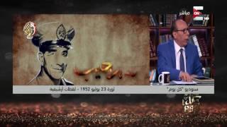 كل يوم - خالد الكيلاني يوضح كيف نجحت ثورة 23 يوليو 1952
