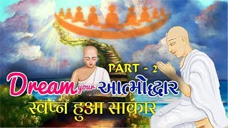 Dream Your AATMODDHAR Part 2 - Swapn Hua Sakar