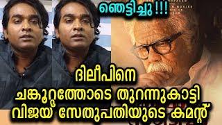 മക്കൾ സെൽവൻ ജനപ്രിയ നായകനെ തുറന്നുകാട്ടി    Vijay Sethupathi's stunning comment about Dileep