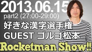 Rocketman Show!! 2013.06.15 放送分(2/2) 出演:ロケットマン(ふか...
