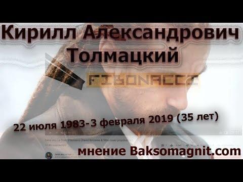 ДЕЦЛ жил Detsl децл Aka Le Truk Official Version Кирилл Толмацкий умер