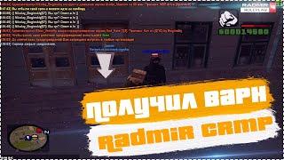 CRMP Radmir RolePlay - поиск работы #5