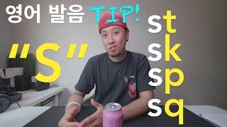 [ 영어 발음 ] Tip ! - sk - st - sp - sc - sq