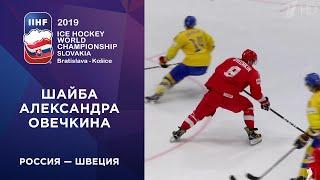 Третья шайба сборной России. Россия - Швеция. Чемпионат мира по хоккею 2019
